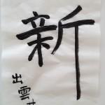 2013_新