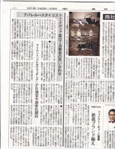 繊研新聞の1面(12/5)