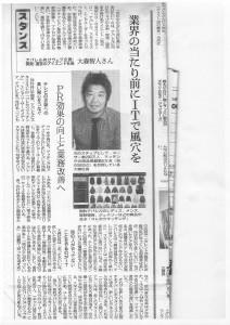 繊研新聞振興面(1216)