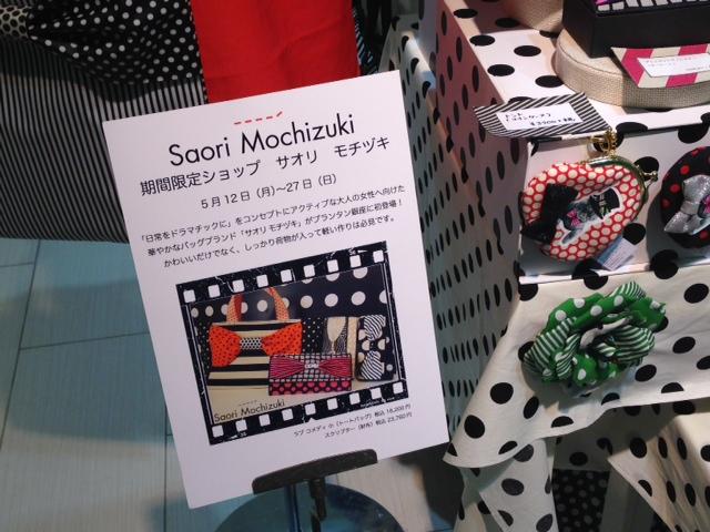 Saori Mochizuki