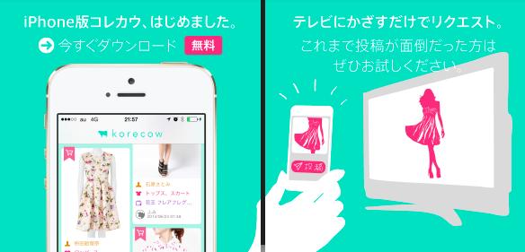 コレカウ_アプリ