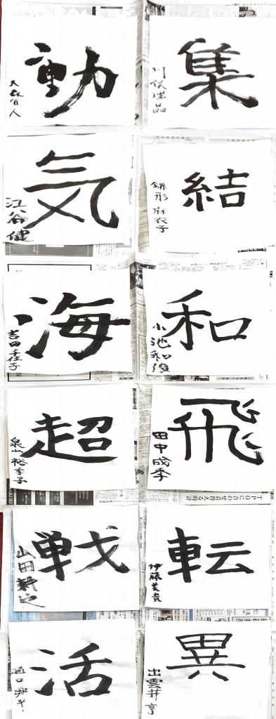 2016覚悟の一文字